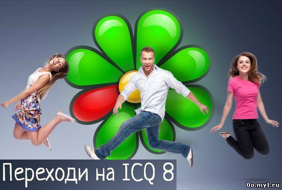 Cкачать Rambler ICQ бесплатно Рамблер ICQ 6.5, Рамблер Аська.